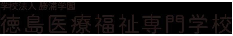 学校法人 勝浦学園 徳島医療福祉専門学校